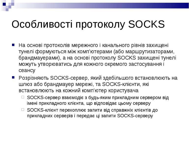 Особливості протоколу SOCKS На основі протоколів мережного і канального рівні...