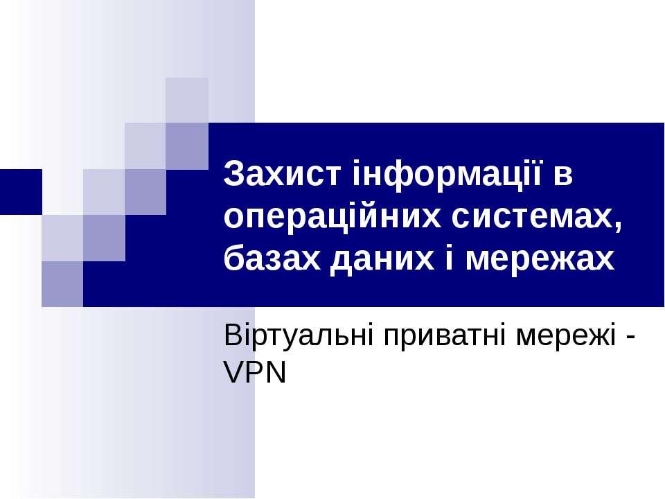 Захист інформації в операційних системах, базах даних і мережах Віртуальні пр...