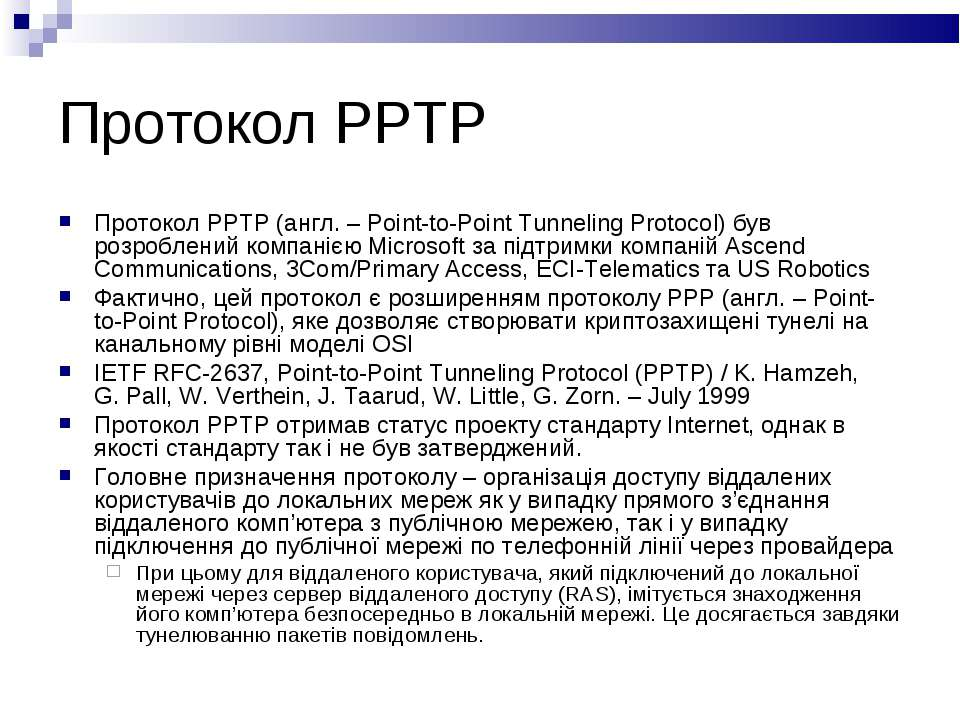 Протокол PPTP Протокол PPTP (англ. – Point-to-Point Tunneling Protocol) був р...