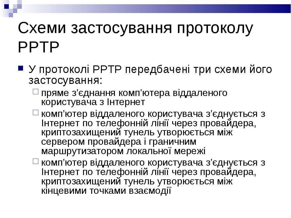 Схеми застосування протоколу PPTP У протоколі PPTP передбачені три схеми його...