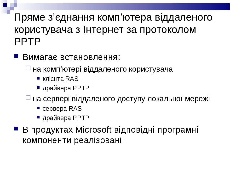Пряме з'єднання комп'ютера віддаленого користувача з Інтернет за протоколом P...
