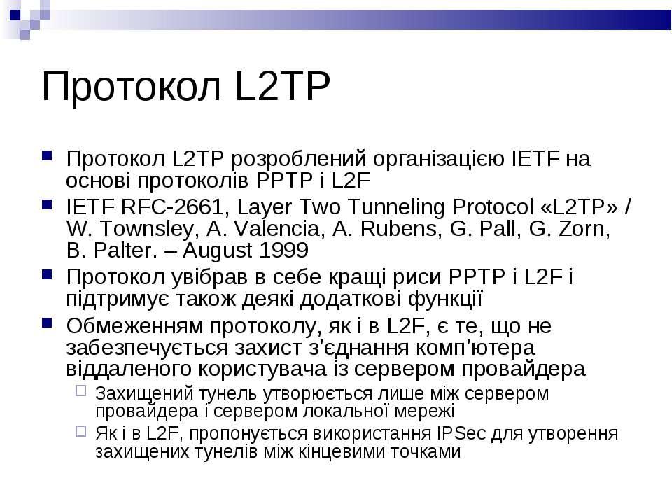 Протокол L2TP Протокол L2TP розроблений організацією IETF на основі протоколі...