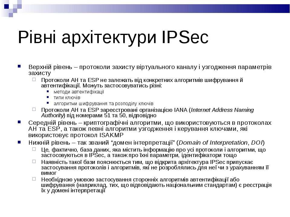 Рівні архітектури IPSec Верхній рівень – протоколи захисту віртуального канал...