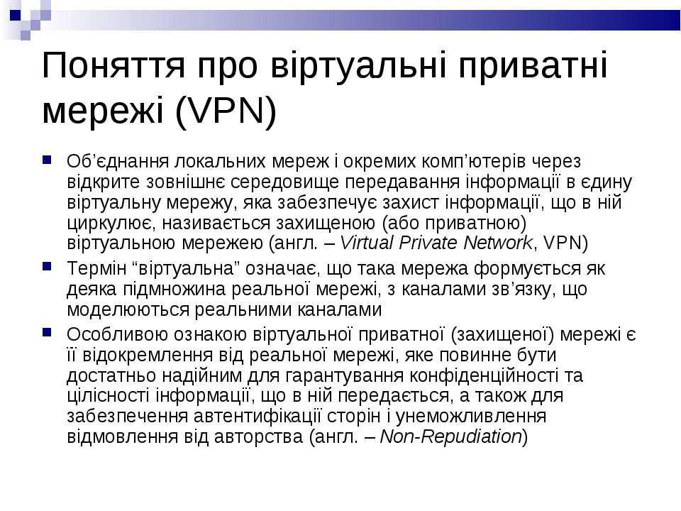 Поняття про віртуальні приватні мережі (VPN) Об'єднання локальних мереж і окр...