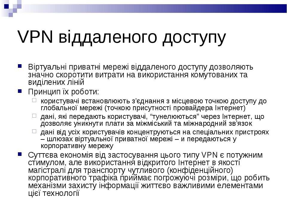 VPN віддаленого доступу Віртуальні приватні мережі віддаленого доступу дозвол...
