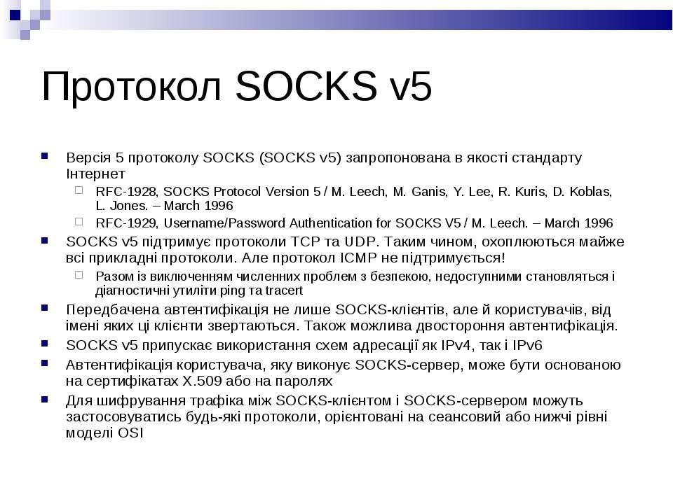 Протокол SOCKS v5 Версія 5 протоколу SOCKS (SOCKS v5) запропонована в якості ...