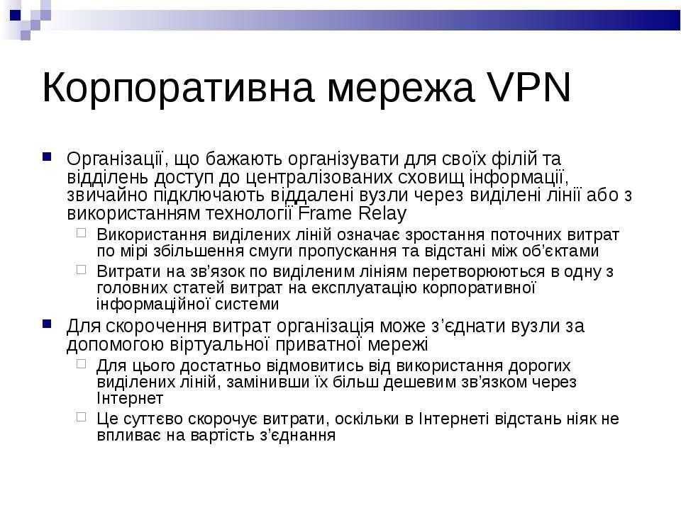Корпоративна мережа VPN Організації, що бажають організувати для своїх філій ...