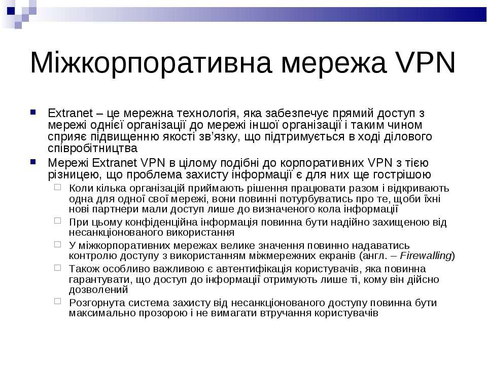 Міжкорпоративна мережа VPN Extranet – це мережна технологія, яка забезпечує п...