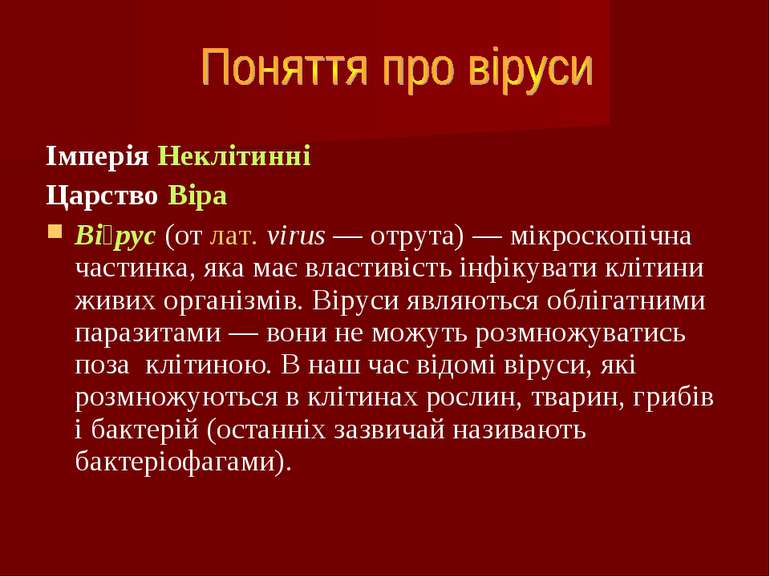 Імперія Неклітинні Царство Віра Ві рус (от лат. virus — отрута) — мікроскопіч...