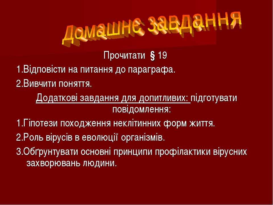 Прочитати § 19 1.Відповісти на питання до параграфа. 2.Вивчити поняття. Додат...