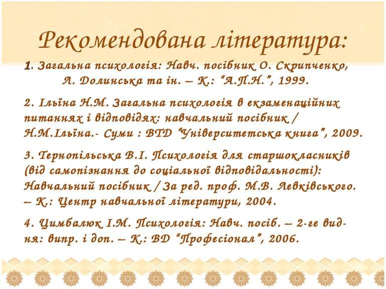 Рекомендована література: 1. Загальна психологія: Навч. посібник О. Скрипченк...