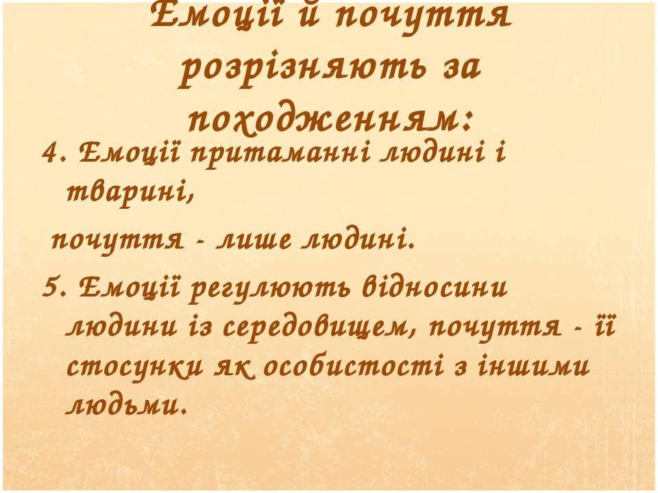 Емоції й почуття розрізняють за походженням: 4. Емоції притаманні людині і тв...