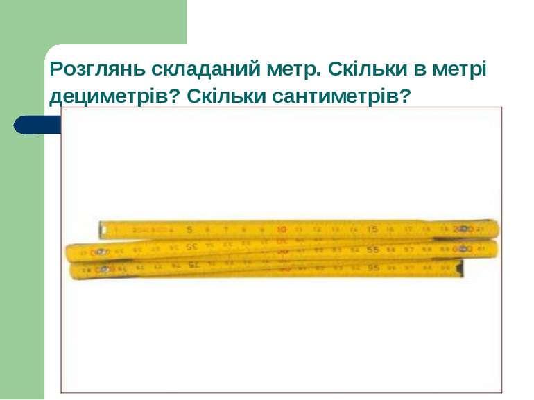 Розглянь складаний метр. Скільки в метрі дециметрів? Скільки сантиметрів?