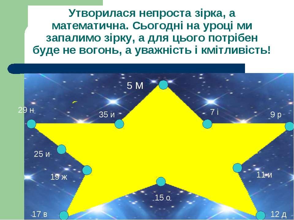 Утворилася непроста зірка, а математична. Сьогодні на уроці ми запалимо зірку...