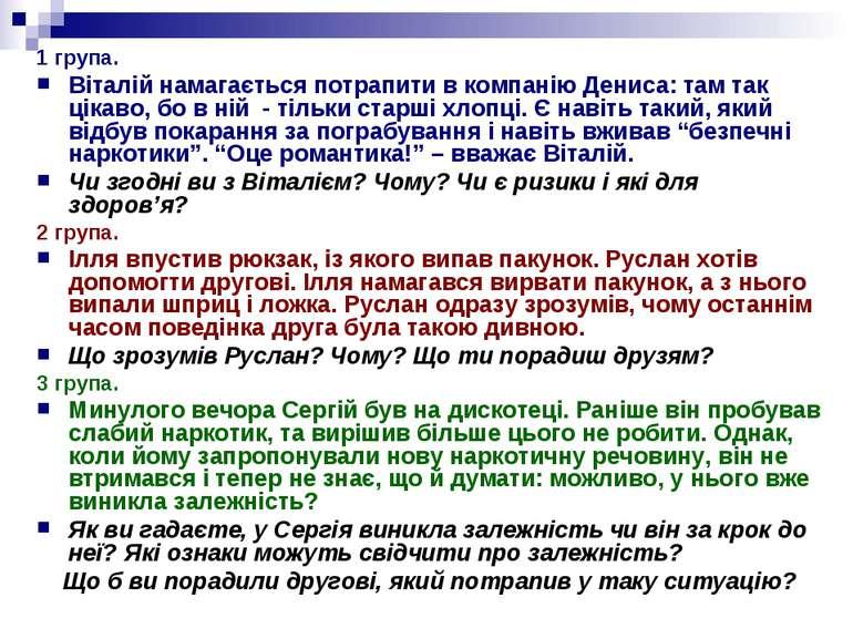1 група. Віталій намагається потрапити в компанію Дениса: там так цікаво, бо ...