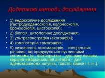 Додаткові методи дослідження 1) ендоскопічне дослідження (гастродуоденоскопія...