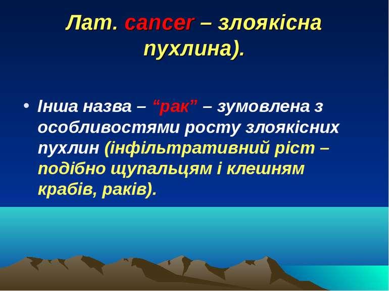 "Лат. cancer – злоякісна пухлина). Інша назва – ""рак"" – зумовлена з особливост..."