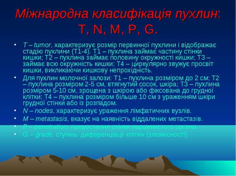 Міжнародна класифікація пухлин: T, N, M, P, G. Т – tumor, характеризує розмір...