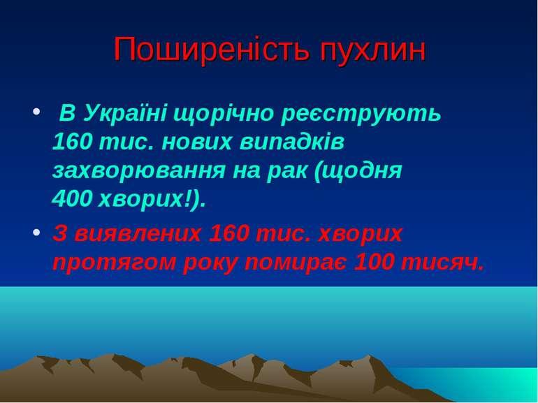 Поширеність пухлин В Україні щорічно реєструють 160тис. нових випадків захво...