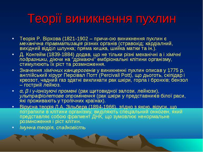 Теорії виникнення пухлин Теорія Р. Вірхова (1821-1902 – причи-ою виникнення п...