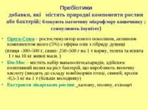Пребіотики добавки, які містять природні компоненти рослин або бактерій; блок...