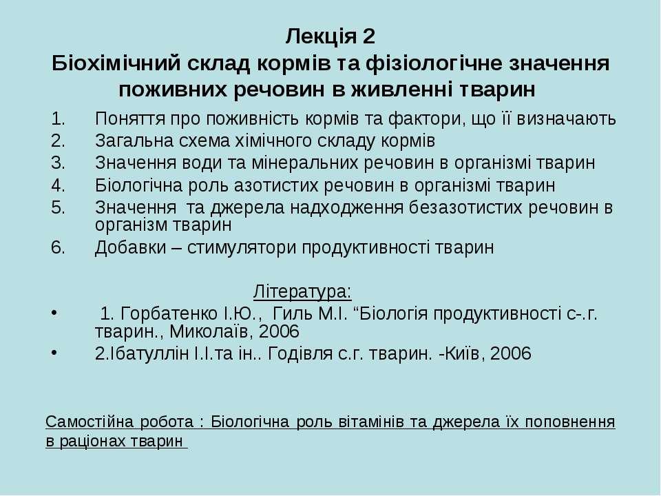 Лекція 2 Біохімічний склад кормів та фізіологічне значення поживних речовин в...