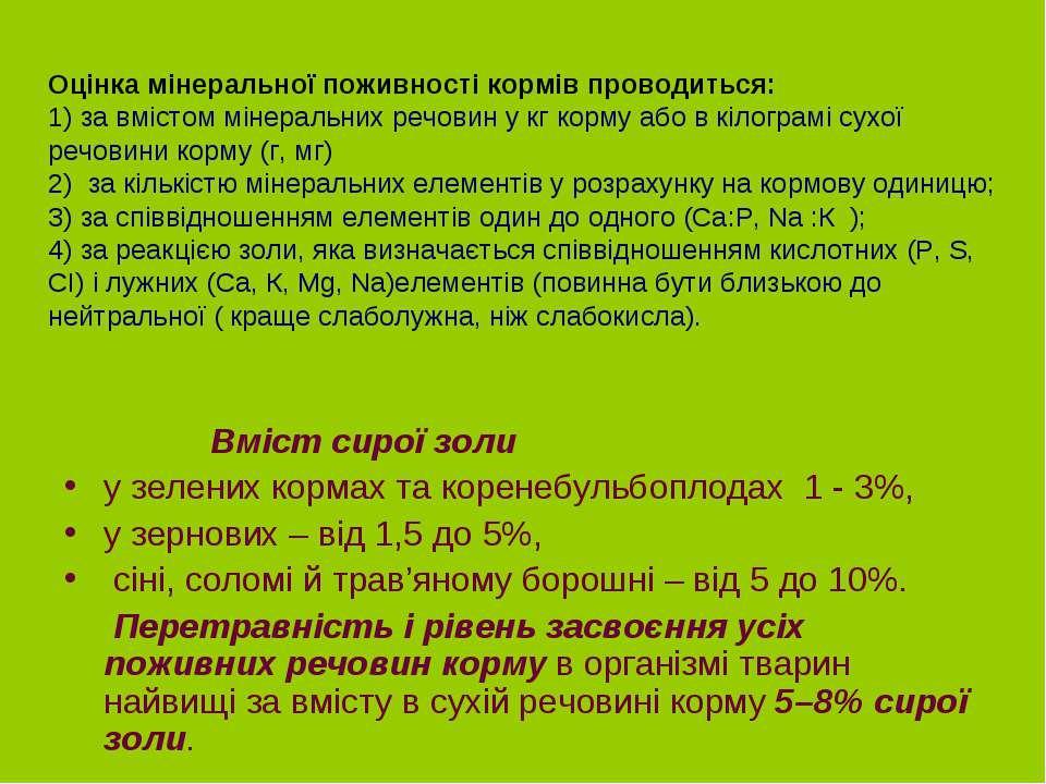 Оцінка мінеральної поживності кормів проводиться: 1) за вмістом мінеральних р...