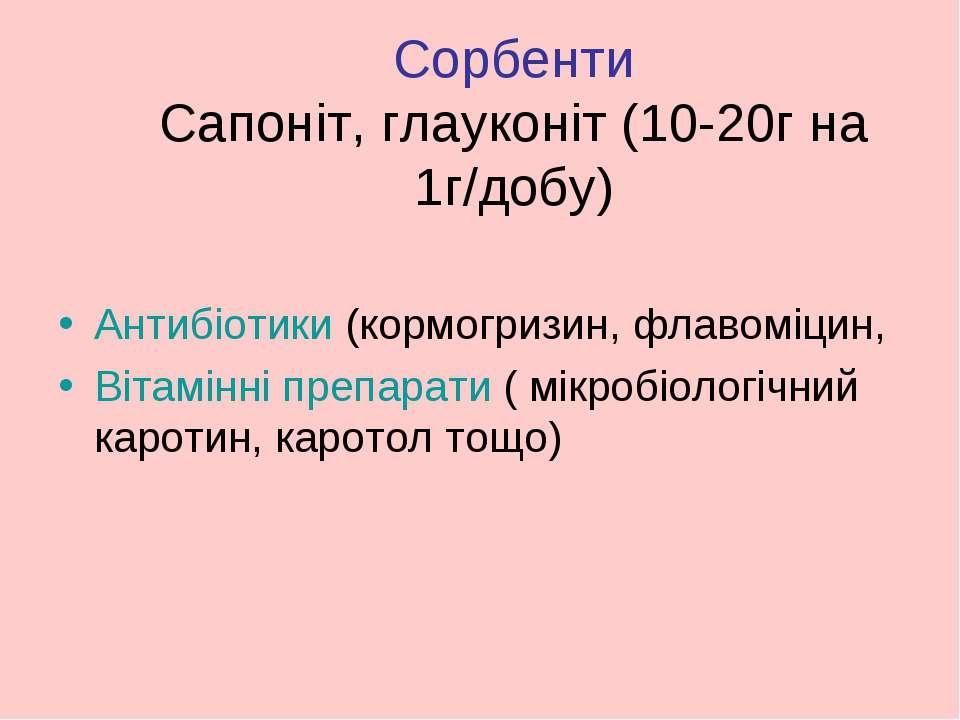 Сорбенти Сапоніт, глауконіт (10-20г на 1г/добу) Антибіотики (кормогризин, фла...