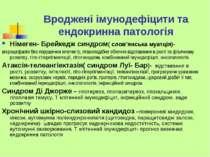Вроджені імунодефіцити та ендокринна патологія Німеген- Брейкедж синдром( сло...