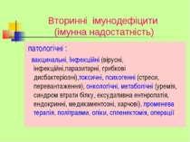 Вторинні імунодефіцити (імунна надостатність) патологічні : вакцинальні, Інфе...