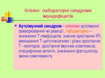 Клініко- лабораторні синдроми імундефіцитів Аутоімунний синдром – клінічно ау...