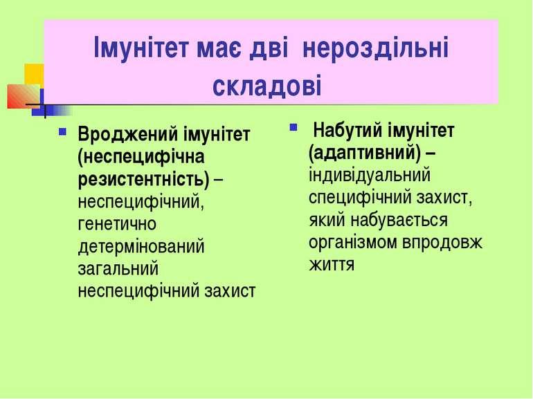 Імунітет має дві нероздільні складові Вроджений імунітет (неспецифічна резист...
