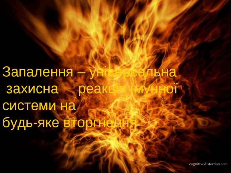 Запалення – універсальна захисна реакція імунної системи на будь-яке вторгнення
