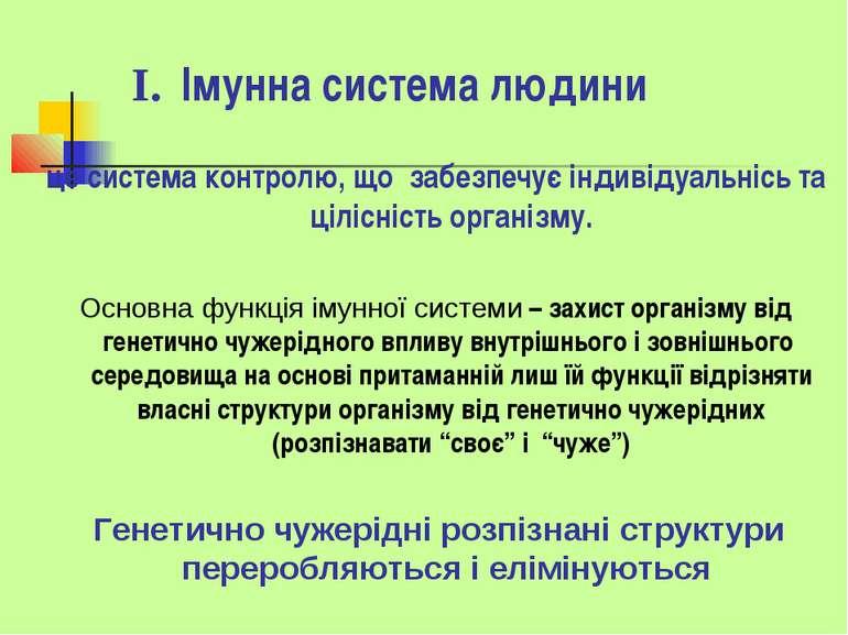І. Імунна система людини це система контролю, що забезпечує індивідуальнісь т...