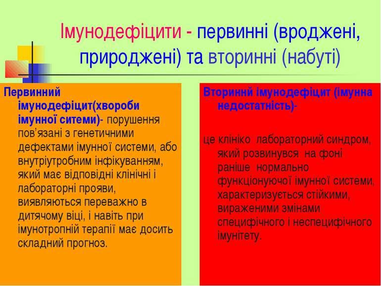 Імунодефіцити - первинні (вроджені, природжені) та вторинні (набуті) Первинни...