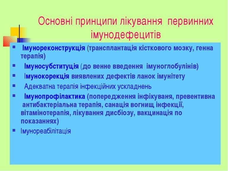 Основні принципи лікування первинних імунодефецитів Імунореконструкція (транс...
