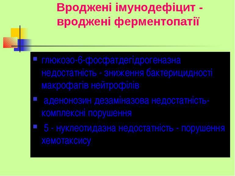 Вроджені імунодефіцит - вроджені ферментопатії глюкозо-6-фосфатдегідрогеназна...