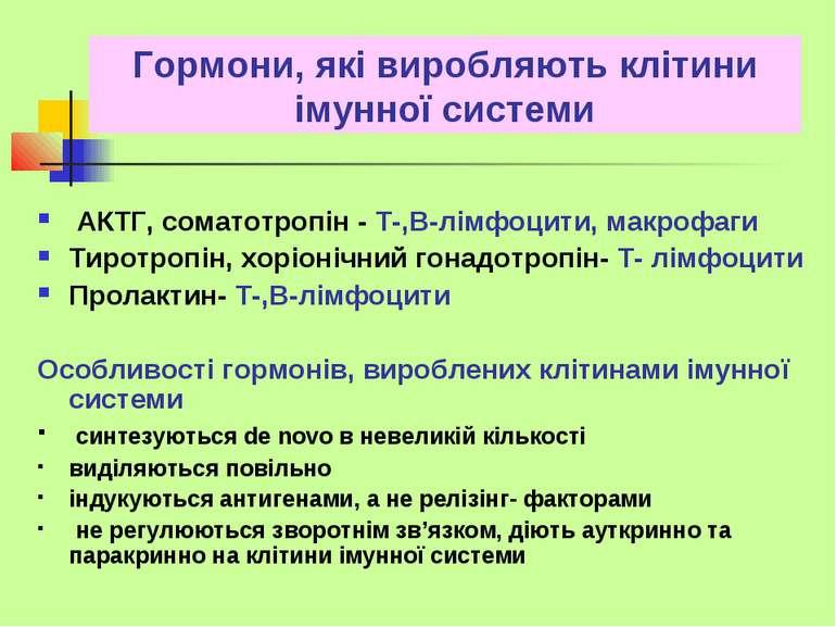 Гормони, які виробляють клітини імунної системи АКТГ, соматотропін - Т-,В-лім...