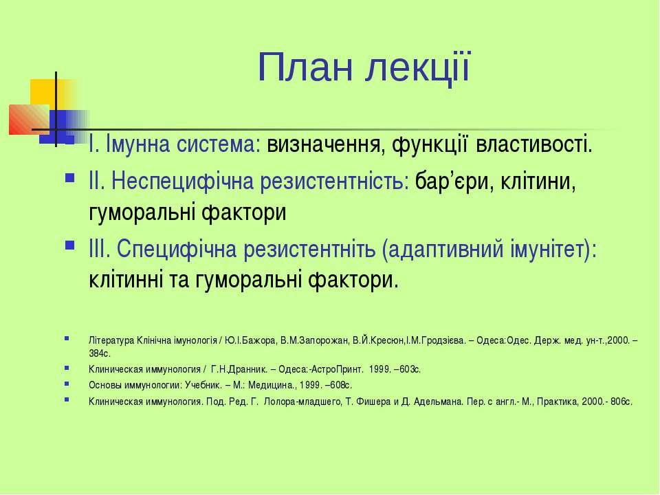 План лекції І. Імунна система: визначення, функції властивості. ІІ. Неспецифі...
