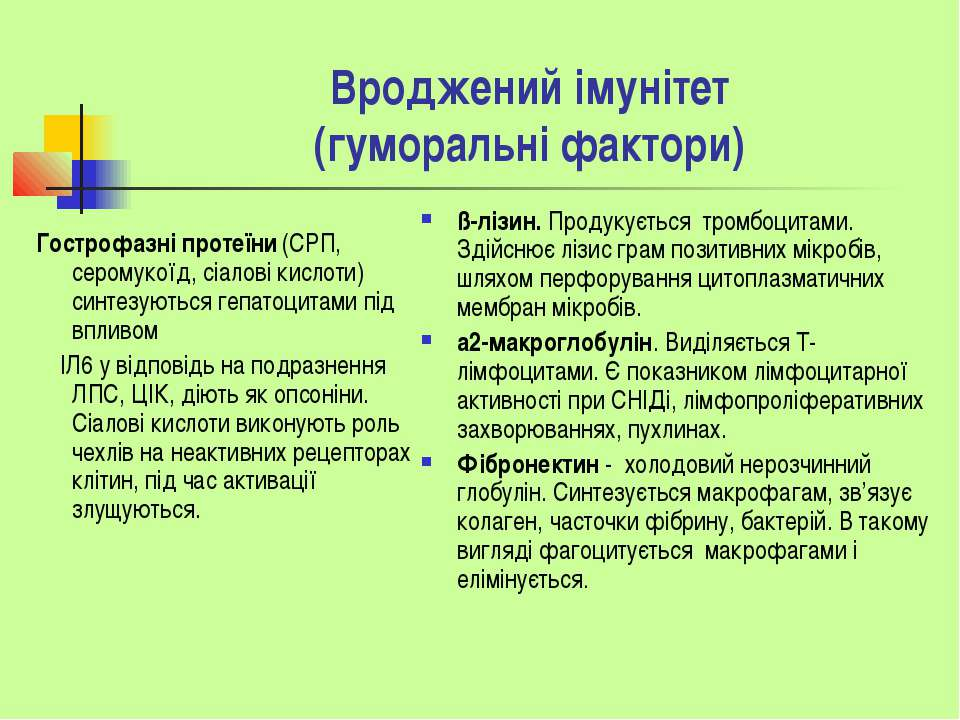 Вроджений імунітет (гуморальні фактори) Гострофазні протеїни (СРП, серомукоїд...