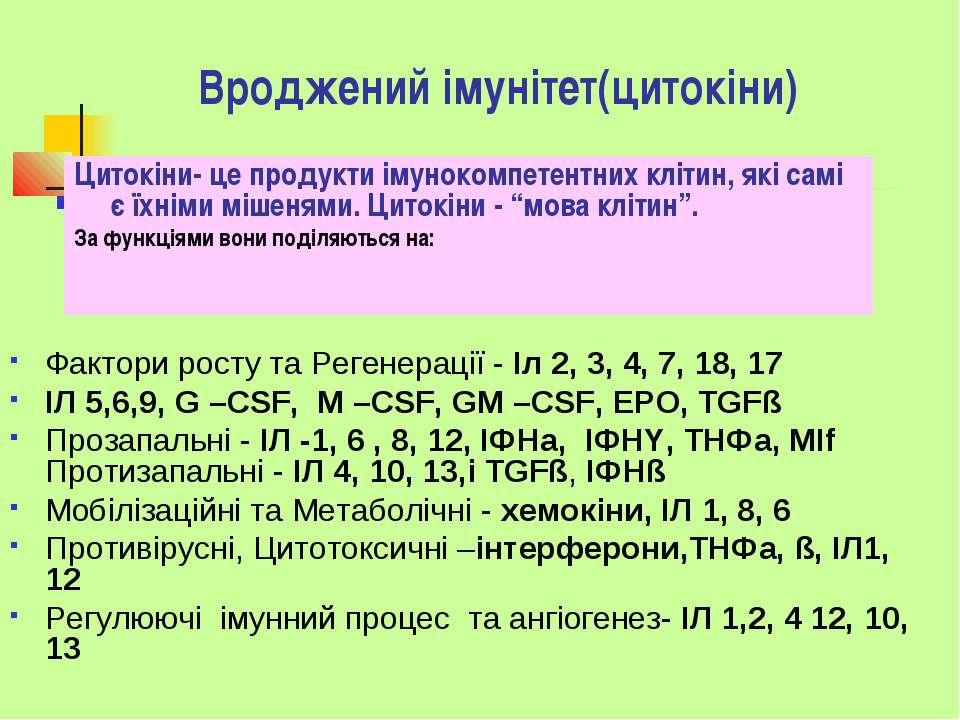 Вроджений імунітет(цитокіни) Цитокіни- це продукти імунокомпетентних клітин, ...