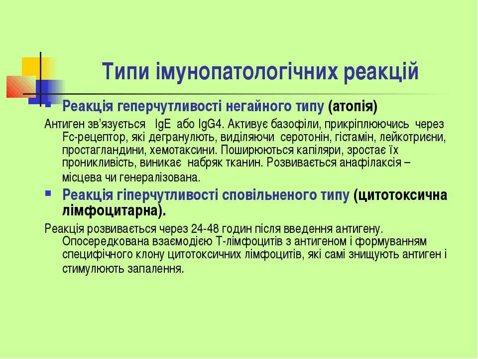 Типи імунопатологічних реакцій Реакція геперчутливості негайного типу (атопія...