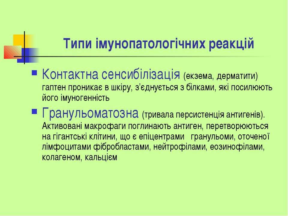 Типи імунопатологічних реакцій Контактна сенсибілізація (екзема, дерматити) г...