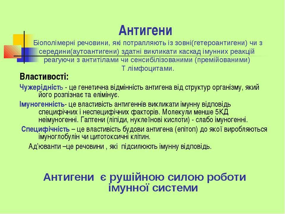 Антигени Біополімерні речовини, які потрапляють із зовні(гетероантигени) чи з...