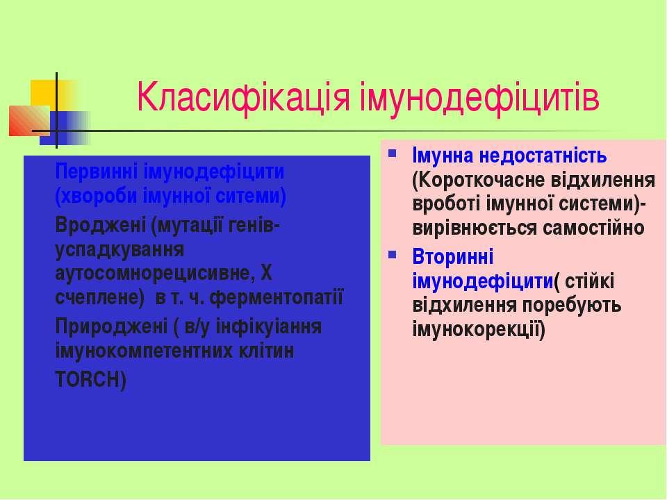 Класифікація імунодефіцитів Первинні імунодефіцити (хвороби імунної ситеми) В...