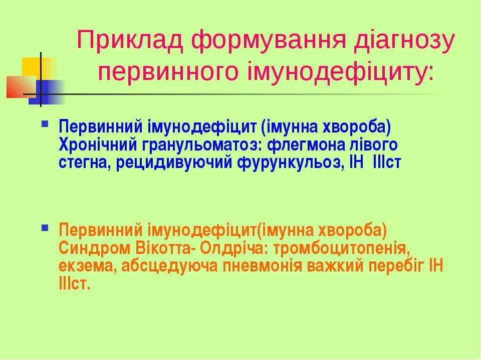 Приклад формування діагнозу первинного імунодефіциту: Первинний імунодефіцит ...