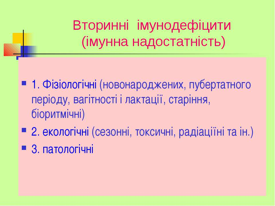 Вторинні імунодефіцити (імунна надостатність) 1. Фізіологічні (новонароджених...