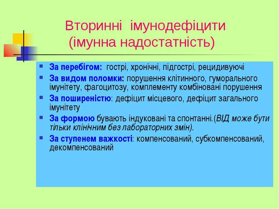 Вторинні імунодефіцити (імунна надостатність) За перебігом: гострі, хронічні,...