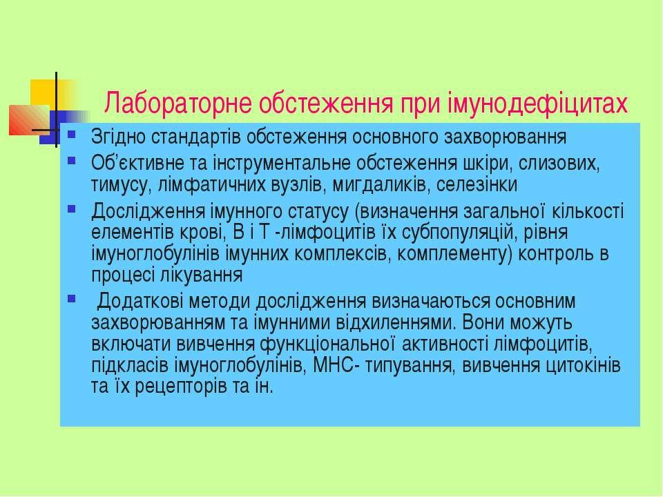 Лабораторне обстеження при імунодефіцитах Згідно стандартів обстеження основн...