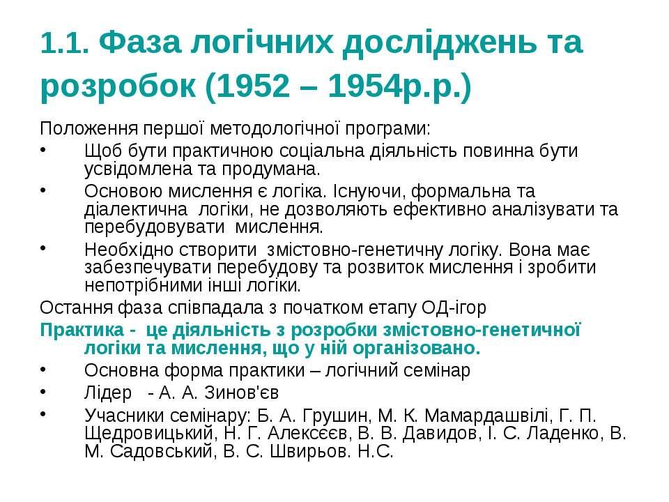 1.1. Фаза логічних досліджень та розробок (1952 – 1954р.р.) Положення першої ...